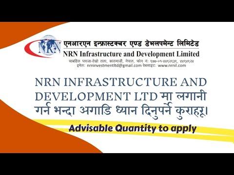 NRN Infrastructure को IPO मा लगानी गर्नु अगाडि ध्यान पर्ने कुराहरु| Fundamental Analysis of nrn ipo