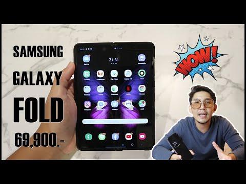 รีวิว Samsung Galaxy Fold  |  หกหมื่นเก้า..จะว้าวมั๊ย ? - วันที่ 24 Dec 2019