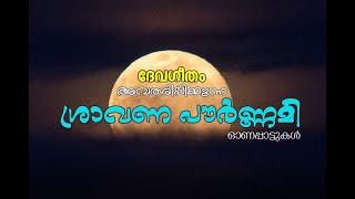Shraavana Pournami (Female): Onappaatu Malayalam
