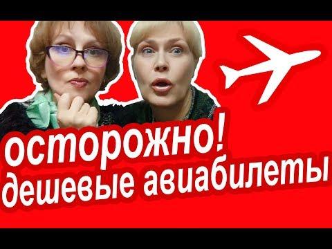 НЕ ПОКУПАЙТЕ Авиабилеты за 20 евро, Если НЕ ЗНАЕТЕ ПРАВИЛ! Конкурс + Подарок. Болгария