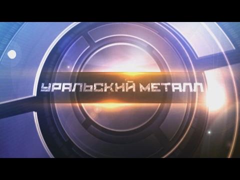 Уральский металл 50