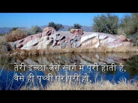 The Lord's Prayer in Hindi | NHM Ministrants The Lord's