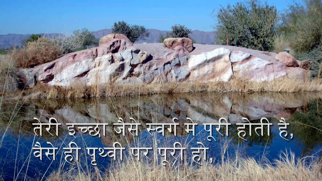 The Lord's Prayer in Hindi | NHM Ministrants The Lord's Prayer in