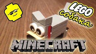 Собака (волк) из Minecraft - самоделка лего