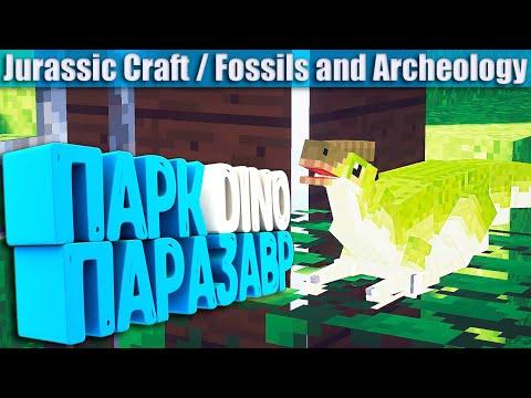 Майнкрафт с динозаврами #8 Парк динозавров паразавр