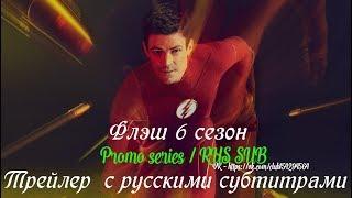 Флэш 6 сезон - Трейлер с Комик-кона (С русскими субтитрами) // The Flash Season 6 Comic-Con Trailer