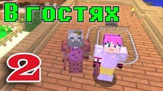 ч.02 В гостях у Миникошки Minecraft - Сражение с мутантами