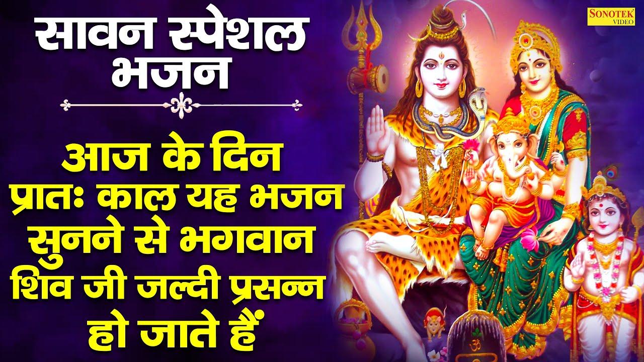 आज के दिन सावन में शिव भगवान का यह भजन सुनने से शिव जी प्रसन्न होते है | New Sawan Shiv Bhajan 2020