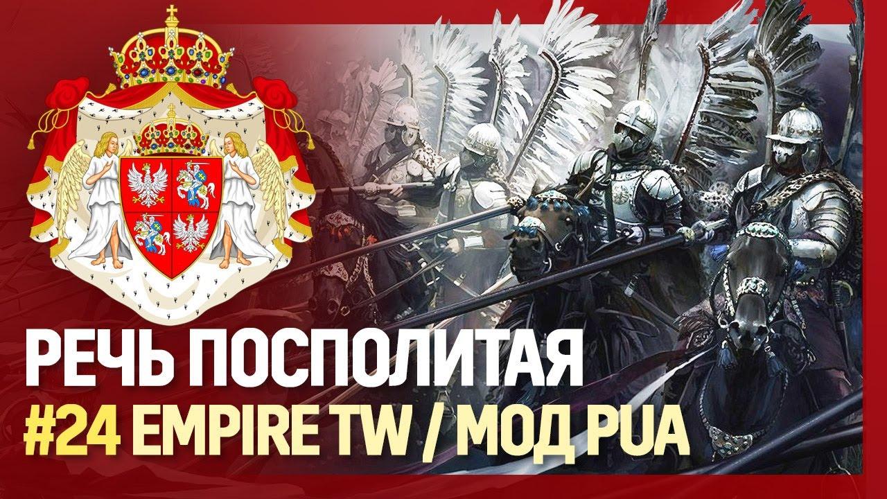 РЕЧЬ ПОСПОЛИТАЯ [Empire TW | Мод Pirates Über Alles] №24