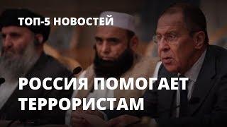 Россия помогает террористам. Топ-5 новостей