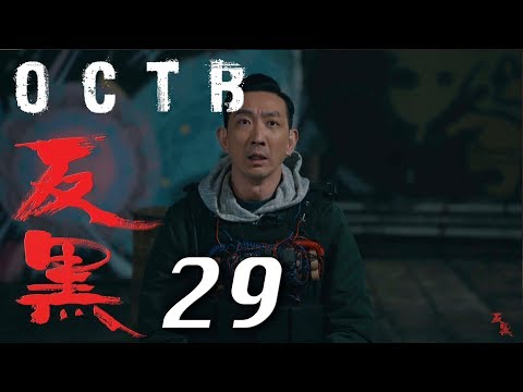 【反黑】OCTB|29(4K 中英文字幕)(Chinese & English Subtitles)