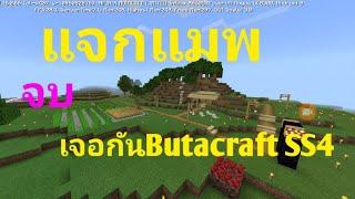 Minecraft PE 1.16.0.66:จบ,แจกแมพ เจอกันButaCraft SS4
