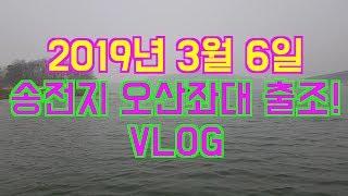 송전지 오산집좌대 조황출조VLOG2019년3월6일