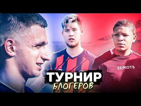 Команда ГЕРМАНА против 2DROTS / ЛИТВИНА / КЛЁНА на турнире БЛОГЕРОВ!
