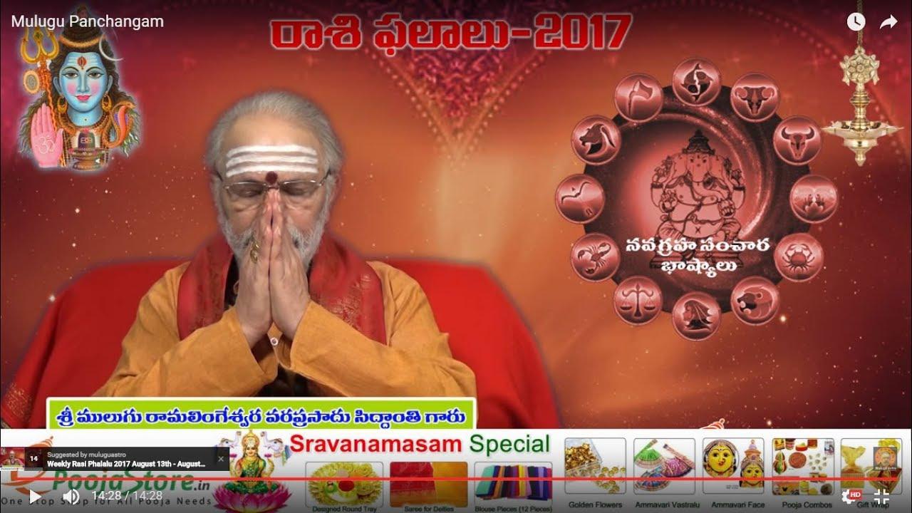 Srikaram Shubhakaram