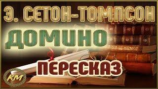 ДОМИНО. Эрнест Сетон-Томпсон