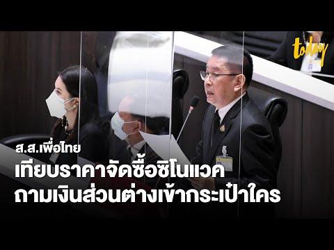 &39;ประเสริฐ &39;ส.ส.เพื่อไทย เทียบราคาจัดซื้อซิโนแวค ถามนายกฯ เงินส่วนต่างเข้ากระเป๋าใคร | workpointTODAY
