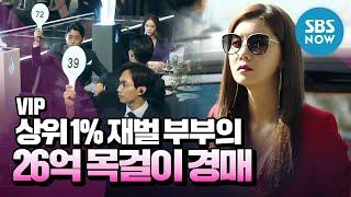 [VIP] 'VIP가 알고 싶다' 상위 1% 재벌 부부의 26억 목걸이 경매!' / 'VIP' Special | SBS NOW