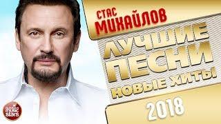 СТАС МИХАЙЛОВ ✩ САМЫЕ НОВЫЕ И ЛУЧШИЕ ПЕСНИ 2018  ✩ THE BEST OF