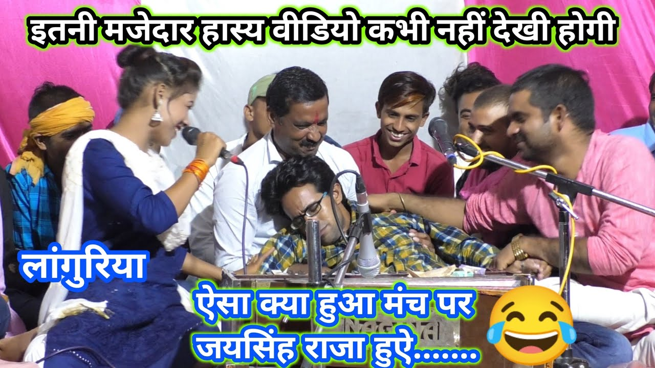 जयसिंह राजा रामदेवी मासूम की शानदार हास्य कॉमेडी वीडियो!! हंस हंस कर पेट फुल जायेगा