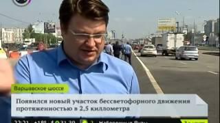 Смотреть видео Москва 24 - Мэр Москвы открыл новый тоннель на Варшавском шоссе онлайн