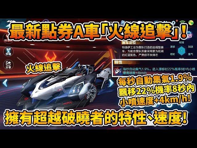 【小草Yue】陸服最強點券A車『火線追擊』開箱!擁有比破曉者更加優秀的特性與速度!【極速領域】