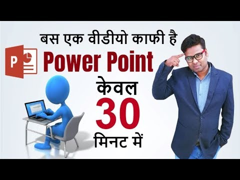 MS PowerPoint in Just 30 minutes 2019 - PowerPoint User Should Know - Complete PowerPoint Hindi