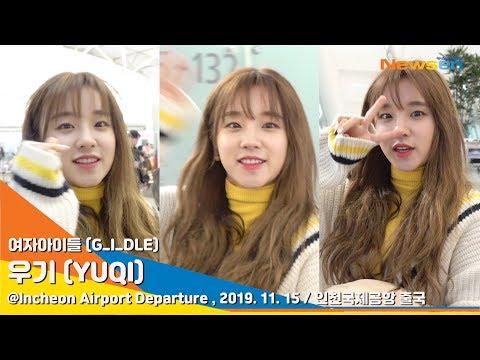 ((G)I-DLE) 'YUQI' (여자)아이들 우기, 귀염뽀짝 상큼이~[NewsenTV]