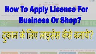How To Apply Licence For Shop Or Business | दुकान के लिए लाइसेंस कैसे बनाये