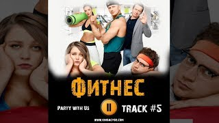 Сериал ФИТНЕС 2018 музыка OST #5 Party with Us