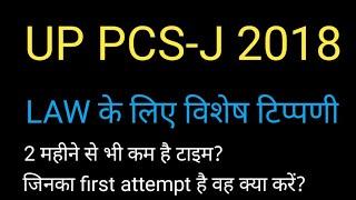 How to prepare Law( pre &main) for up PCS-J 2018/ उत्तर प्रदेश पीसीएस जे द्वितीय पेपर