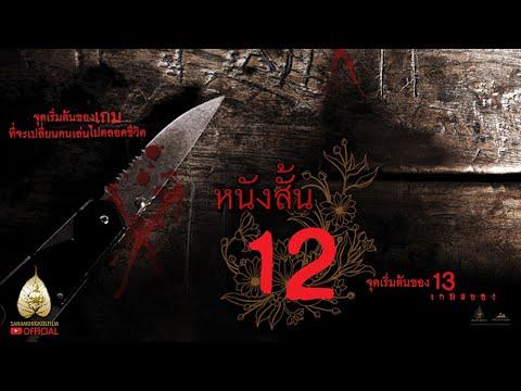 12 Begin (ภาพยนตร์สั้น ก่อนชม 13 เกมสยอง)