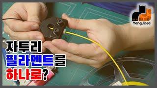 필라멘트 용접기 사용기 [메이킹양집사]