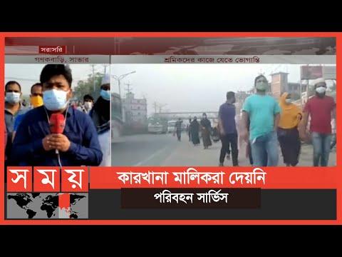 লকডাউনে পায়ে হেঁটে কাজে যাচ্ছেন শ্রমিকরা!   Lockdown in Bangladesh   Somoy TV
