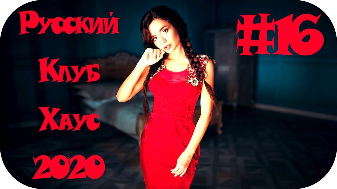 новинка музыка 2020 русская популярные