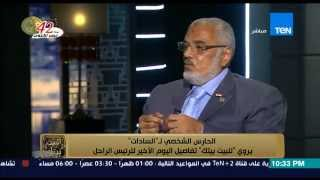 البيت بيتك - الحارس الخاص للسادات ... لو محمد مرسي وقتلة السادات قدام عيني كنت شربت من دمائهم