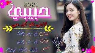 غزليه رووووعه بصوت ابو بشير الورد ،،حبيبي الأولي هو كل حبي،، 2021 الريشه الذهبيه للإبداع