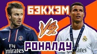 БЕКХЭМ vs РОНАЛДУ - Один на один