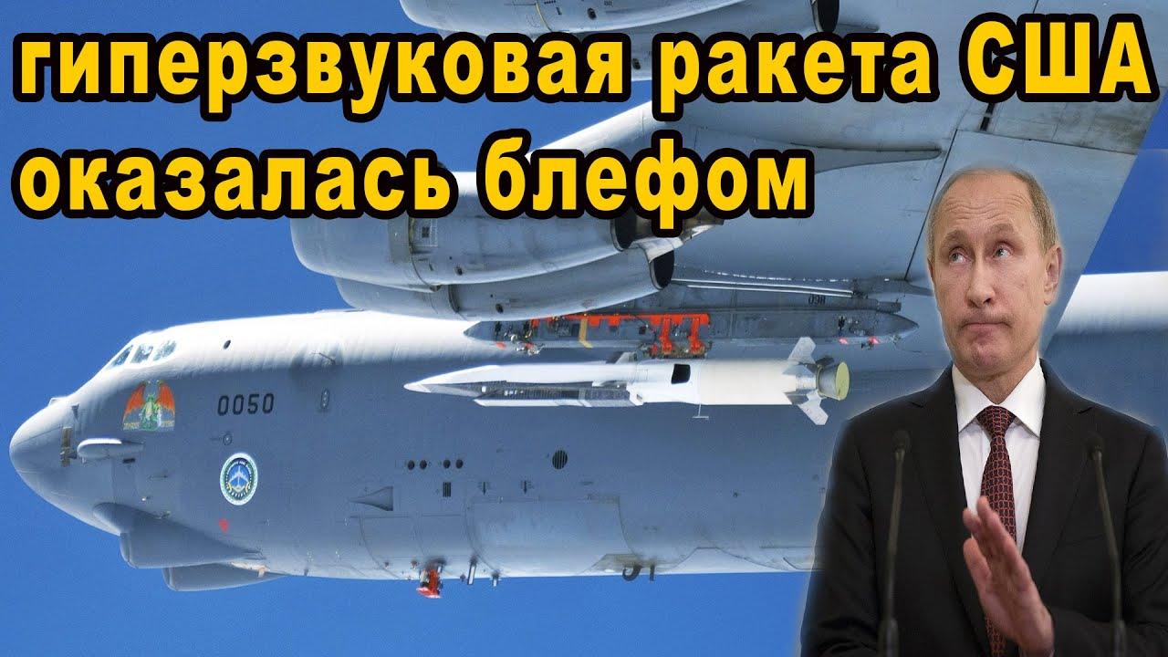 Генералы НАТО заплакали с досады гиперзвуковая ракета США оказалась блефом AGM-183A конкурент кинжал