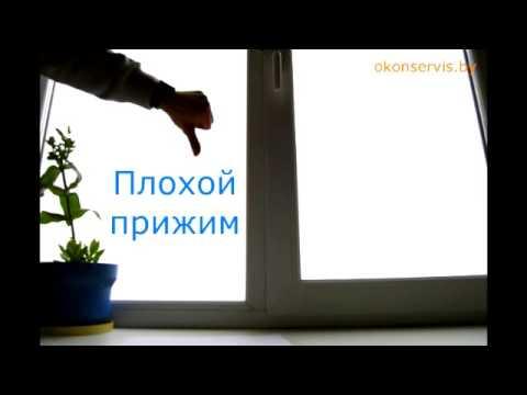 Как проверить прижим створки пластикового окна (ПВХ)