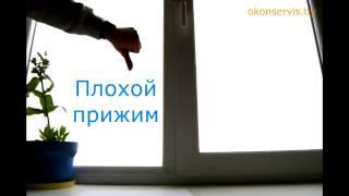 Как проверить прижим створки пластикового окна (ПВХ)(простой и наглядный способ узнать нужно ли регулировать окно ПВХ http://okonservis.by/ - качественный ремонт окон..., 2015-11-09T18:50:44.000Z)