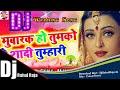 Mubarak Ho Tumko Ye Shadi Tumhari Dj Song    Shadi Dj Song    Hard Bass Mix   Dj Rahul Raja Manikpur