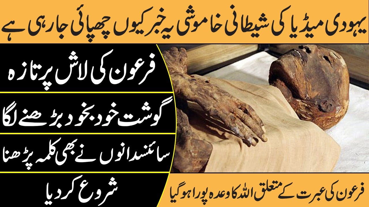 History And Scientific Research on The Body of Firan in Urdu Hindi | Real World