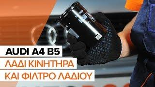 Τοποθέτησης Φίλτρο λαδιού AUDI A4: εγχειρίδια βίντεο