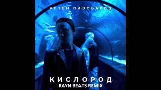 Артем Пивоваров Кислород Rayn Beats Remix