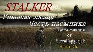 STALKER Упавшая Звезда честь Наёмника #6(Скучный поиск Ксеноморф)(, 2016-03-15T15:31:51.000Z)
