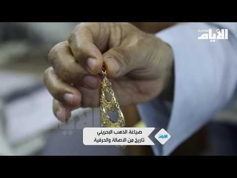 صياغة الذهب البحريني  تاريخ من الا?صالة والحرفية  - 13:22-2018 / 3 / 13