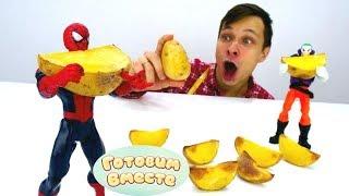 Рецепты для детей - Супергерои готовят запеченную картошку