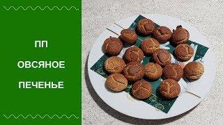 Диетические ПП овсяное печенье из готовой смеси