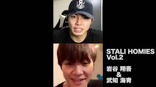 """【""""STALI HOMIES""""Vol.2】5日目 岩谷 翔吾 & 武知 海青ダイジェスト映像!"""